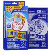 小林冰寶貼 醫用退熱貼 成人 6+2片裝