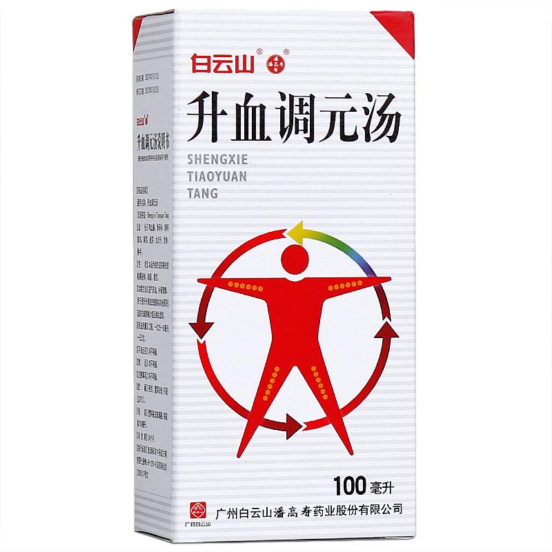 潘高寿 升血调元汤