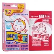 小林冰寶貼 醫用退熱貼 嬰兒 6+2片裝