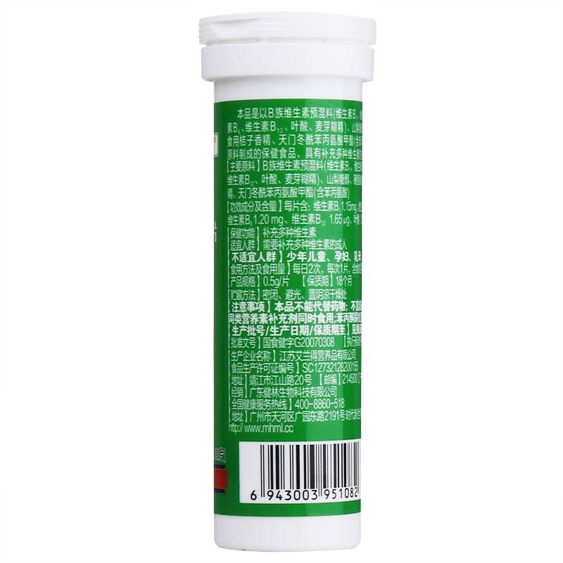 西岛 B族维生素含片