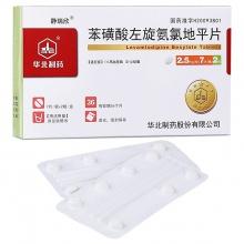 华北制药 苯磺酸左氨氯地平片 2.5mg*7片*2板/盒