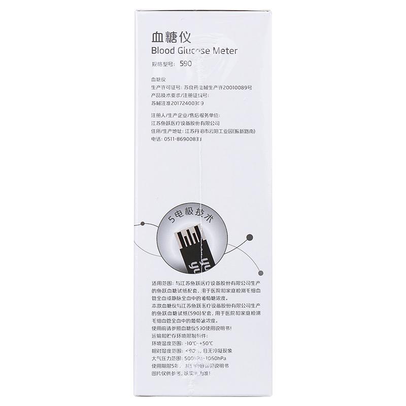 鱼跃 血糖仪(含采血笔) 590