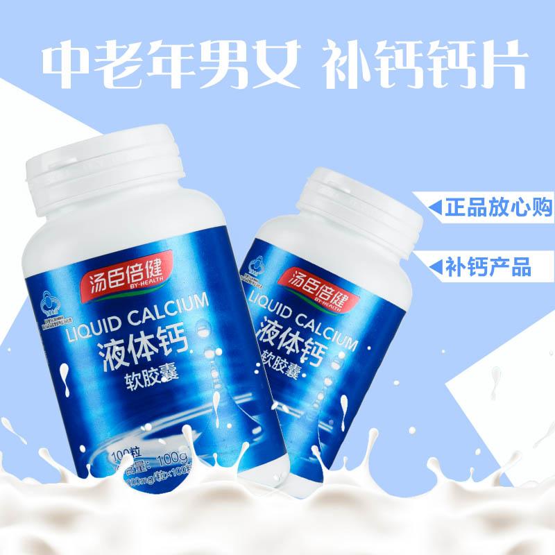 汤臣倍健 液体钙软胶囊 100g(1000mg*100粒)