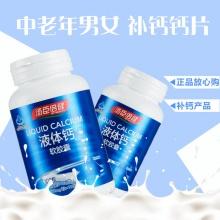 湯臣倍健 液體鈣軟膠囊 100g(1000mg*100粒)