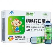 香雪 國林牌鈣鐵鋅口服液 100ml(10ml*10支)