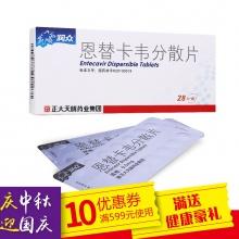 润众 恩替卡韦分散片 0.5mg*28片/盒