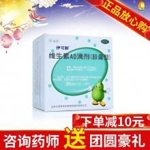 伊可新 维生素AD滴剂(胶囊型)(0-1岁) (A 1500IU+D3 500IU)*50粒