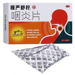 慢严舒柠 咽炎片 0.25g*15片*6板/盒