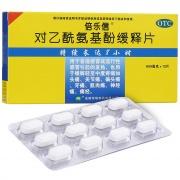 倍乐信 对乙酰氨基酚缓释片 650mg*12片/盒