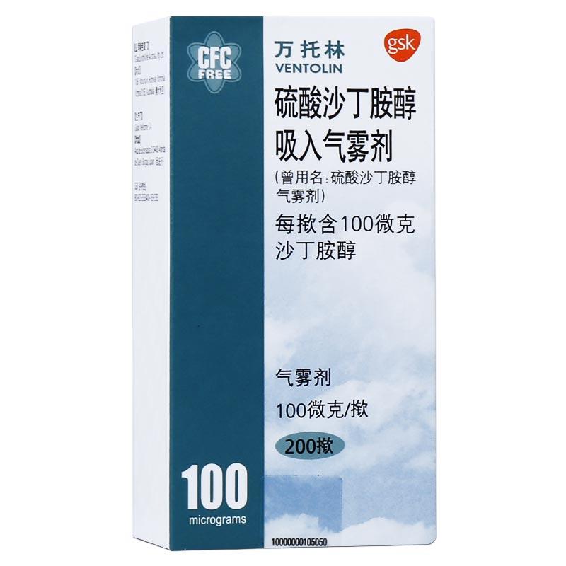 萬托林 硫酸沙丁胺醇吸入氣霧劑