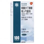 萬托林 硫酸沙丁胺醇吸入氣霧劑 100μg*200撳