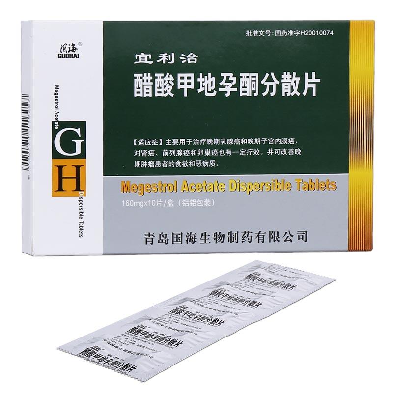 宜利治 醋酸甲地孕酮分散片