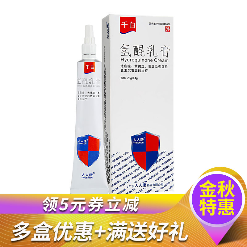 千白 氫醌乳膏