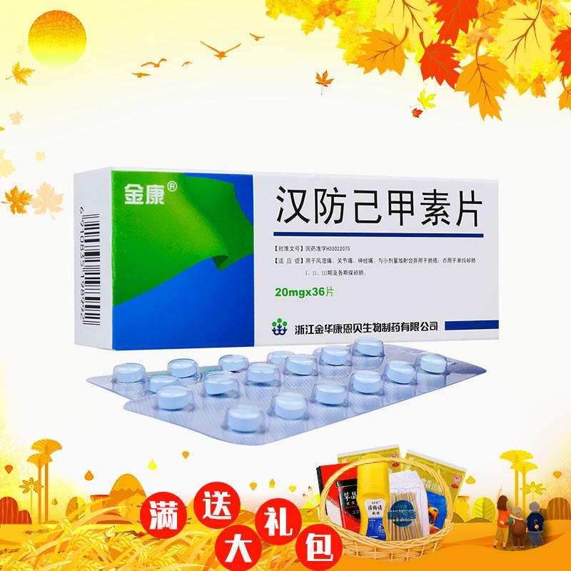 金康 漢防己甲素片