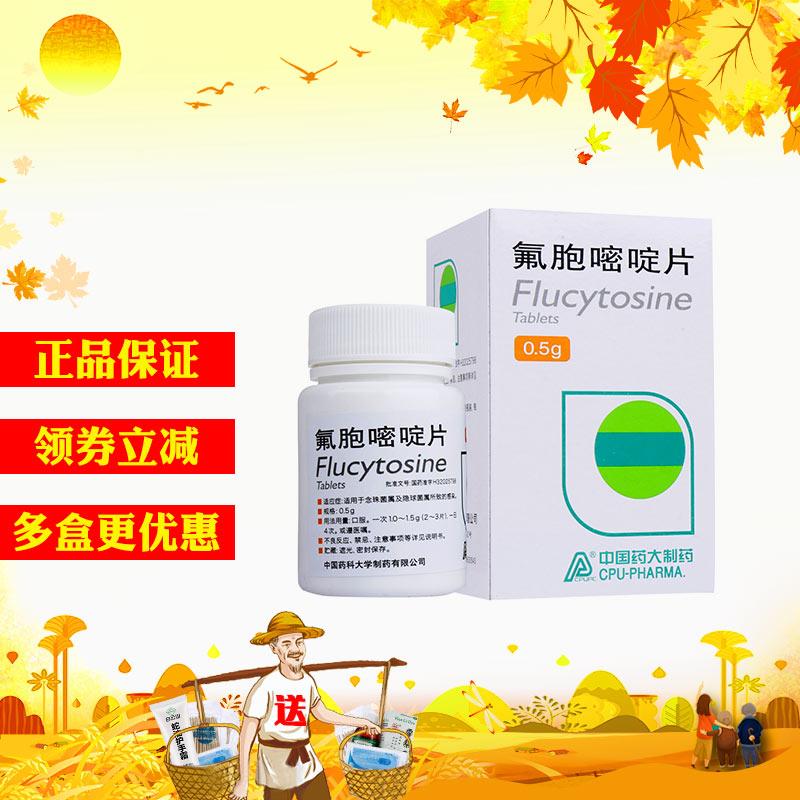 中國藥大制藥 氟胞嘧啶片