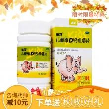 迪巧 兒童維D鈣咀嚼片 (750mg+D3100)*60片
