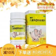 迪巧 兒童維D鈣咀嚼片 (750mg+D3100)*30片