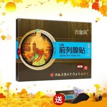 古金風 灸熱貼 (前列腺貼) G型 1貼*2袋
