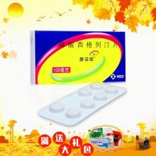 捷諾維 磷酸西格列汀片 100mg*7片*2板