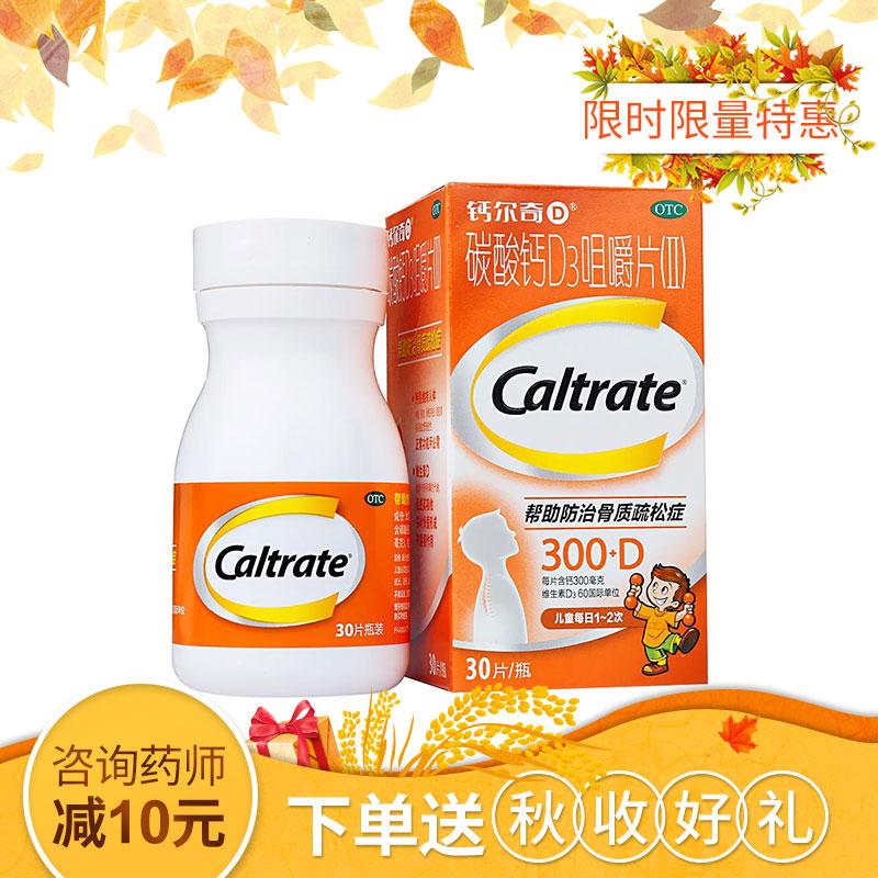 鈣爾奇D 碳酸鈣D3咀嚼片(Ⅱ) 300mg*30片