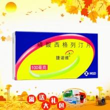 捷諾維 磷酸西格列汀片 100mg*7片