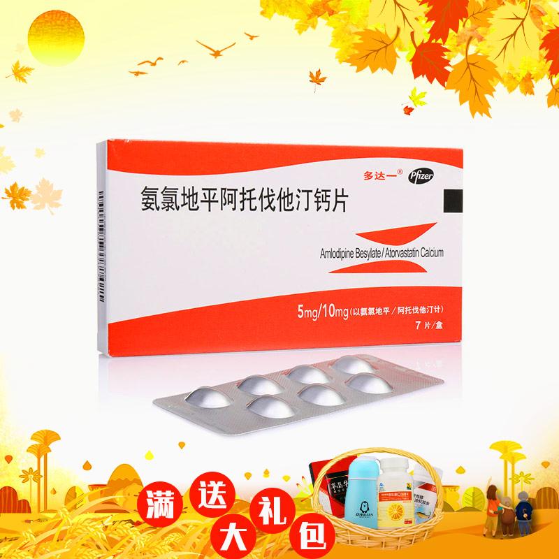 多達一 氨氯地平阿托伐他汀鈣片
