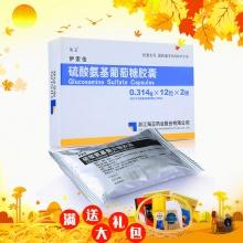 伊索佳 硫酸氨基葡萄糖膠囊 0.314g*12粒*2板