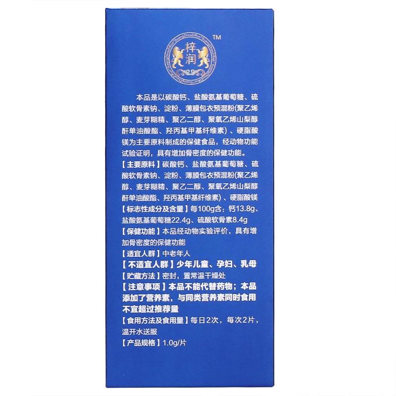 威士雅 氨基葡萄糖硫酸软骨素钙片