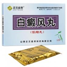 正元盛邦 白癜风丸(浓缩丸) 45丸*2板/盒