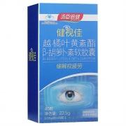 健視佳 越橘葉黃素酯β-胡蘿卜素軟膠囊 22.5g(0.5g*45粒)