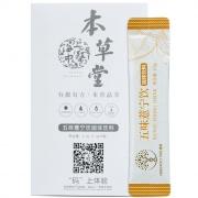 本草堂 五味薏宁饮固体饮料 3.0g(1.0g*3袋)