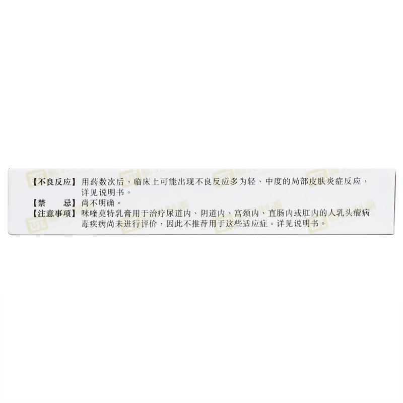 憂必青 咪喹莫特乳膏