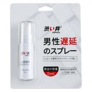 涩井 涩井男用喷剂 5ml