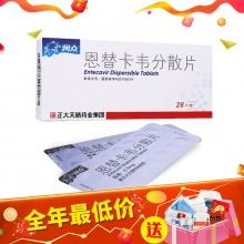 潤眾 恩替卡韋分散片 0.5mg*28片/盒