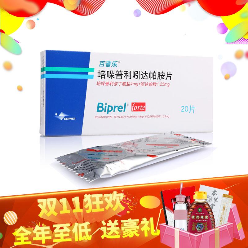 百普樂 培哚普利吲達帕胺片