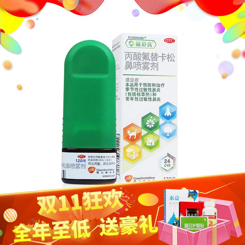 輔舒良 丙酸氟替卡松鼻噴霧劑