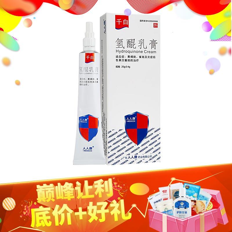 千白 氢醌乳膏