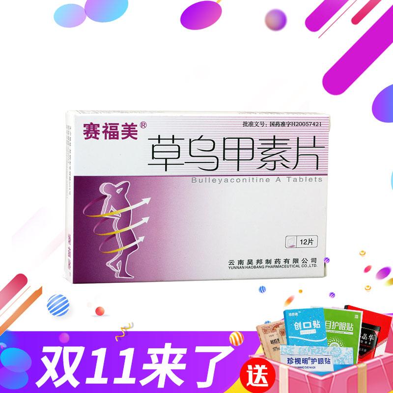 賽福美 草烏甲素片
