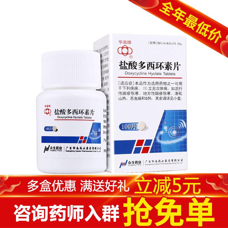 華南牌 鹽酸多西環素片
