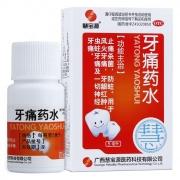 慧宝源 牙痛药水 5ml