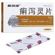 紫琉璃 痢泻灵片 0.4g*24片/盒