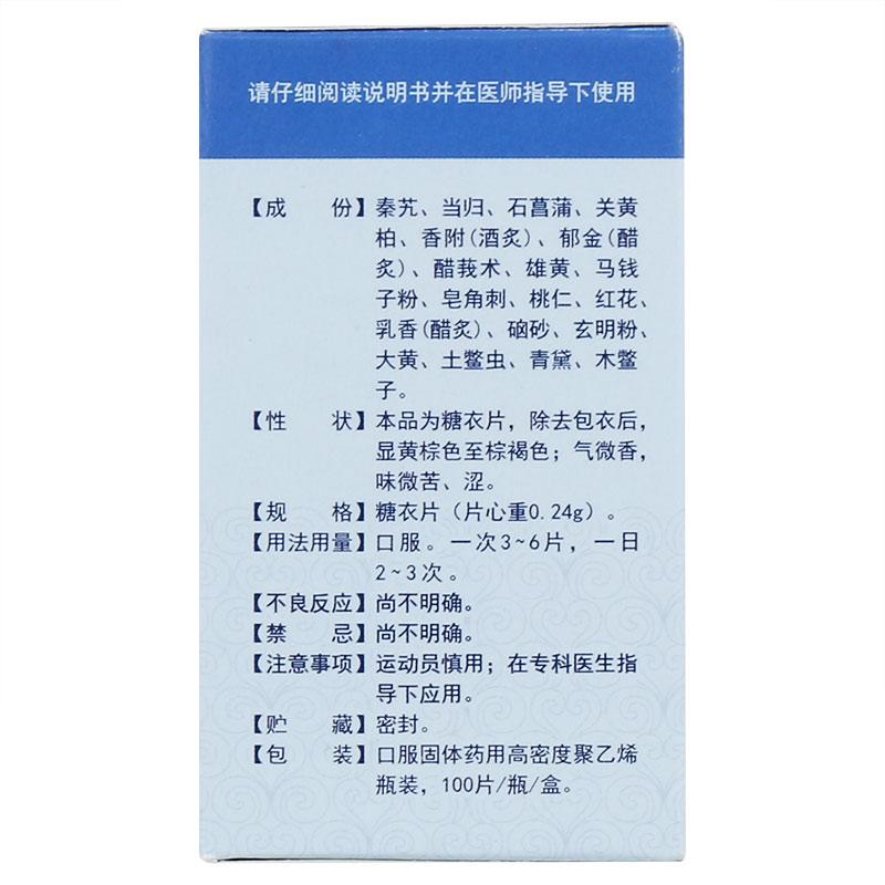 菊品 郁金银屑片(糖衣)