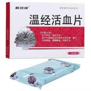 紫琉璃 温经活血片 0.31g*72片