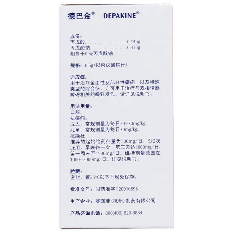 德巴金 丙戊酸钠缓释片(I)