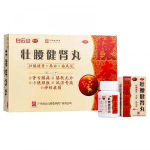 陈李济 壮腰健肾丸 35g*10瓶/盒