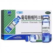 三精 葡萄糖酸钙口服溶液 (10ml:10%)*12支