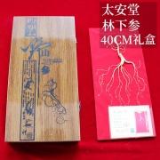 太安堂 林下参 (40cm礼盒装) 1支参/盒(厂家直发)