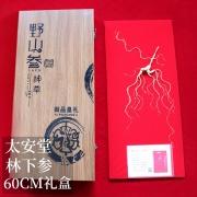 太安堂 林下参 (60cm礼盒装) 1支参/盒(厂家直发)