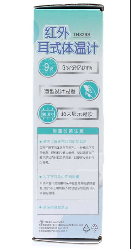 欧姆龙 红外耳式体温计 TH839S