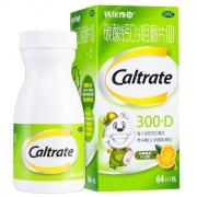 鈣爾奇D 碳酸鈣D3咀嚼片(Ⅱ) (300mg+D3 60IU)*64片